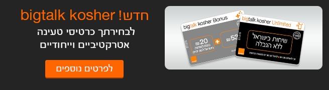 Israël, les propos du PDG d'Orange tournent en scandale politique